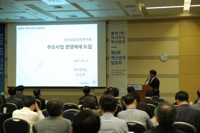 안 - 한국표준과학연구원 제공